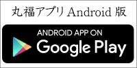 丸福のiphone用アプリをダウンロード