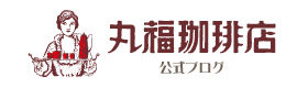 丸福珈琲店公式ブログ