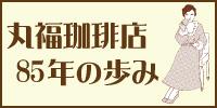 丸福珈琲店85年の歴史