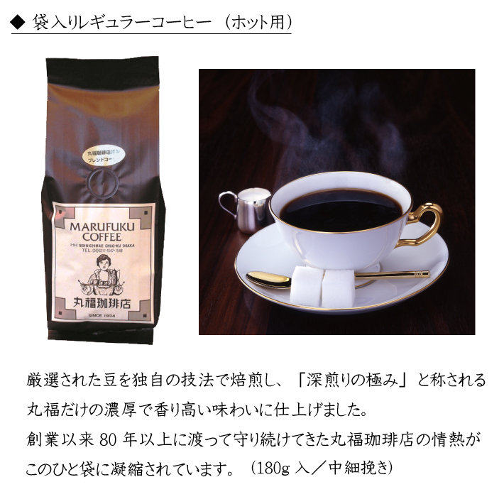 長きに渡って守り続けてきた伝統の味は、このレギュラーコーヒーにすべて凝縮されている。
