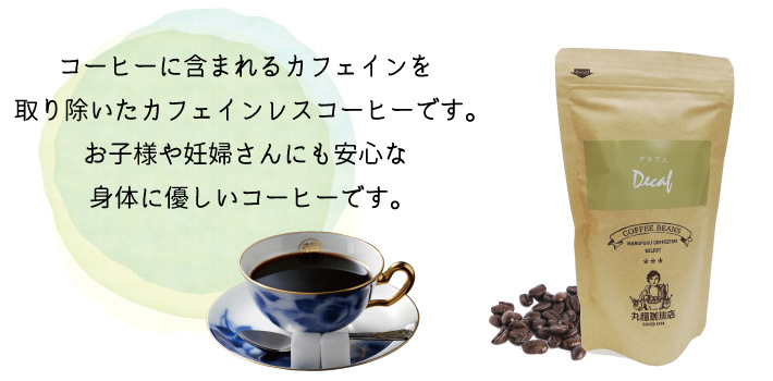 丸福の美味しいデカフェ(カフェインレスコーヒー)は、妊娠中の方にもオススメです。