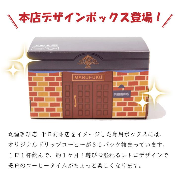 千日前本店デザインのドリップBOX